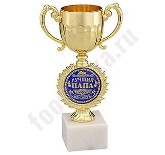 Кубок с чашей Лучший папа