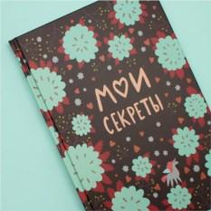 Ежедневник Мои секреты