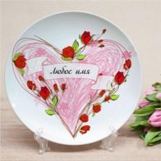 Именная тарелка Сердце и розы