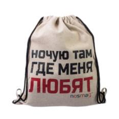 Набор носков в мешке с надписью «Ночую там, где меня любят»