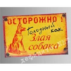 Магнит «Осторожно! Голодный как злая собака»