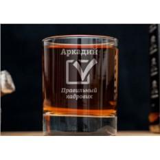 Именной стакан для виски Правильный кадровик
