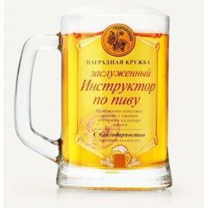 Пивная кружка «Инструктор по пиву»