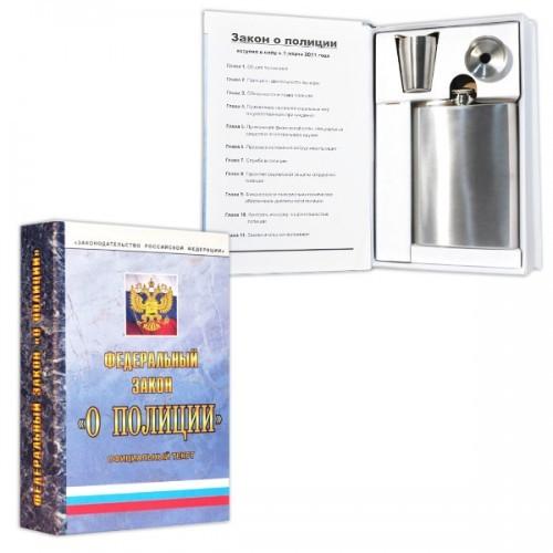 Книга-шкатулка  Закон о полиции, три рюмки