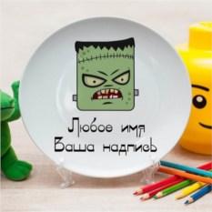 Именная тарелка Франкенштейн