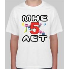 Детская футболка Мне 5 лет