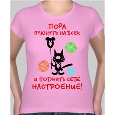 Женская футболка Пора плюнуть на всех