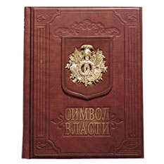 Подарочная книга «Символ власти»