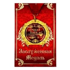 Медаль в открытке Лучшая пара