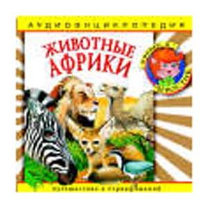 Животные Африки: аудиоэнциклопедия