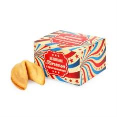 Вкусная помощь Печенье с предсказаниями в индивидуальной коробке