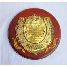 Сувенирная плакетка с позолотой Эксклюзивный подарок