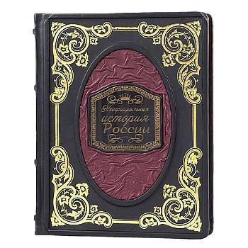 Подарочная книга «Неофициальная история России»