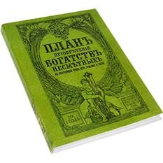 Записная книга «Деяния дворянские» малая