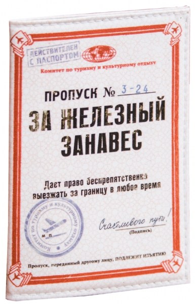 Обложка для загранпаспорта Пропуск за железный занавес