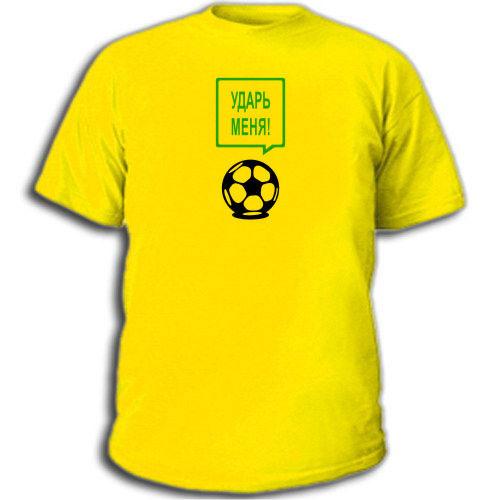 Футболка «Ударь меня»