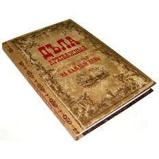 Книга для записей Дела Архиважные