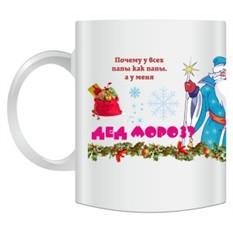 Кружка Мой папа – Дед Мороз
