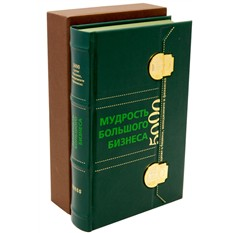 Сборник Мудрость большого бизнеса (зеленый переплет)
