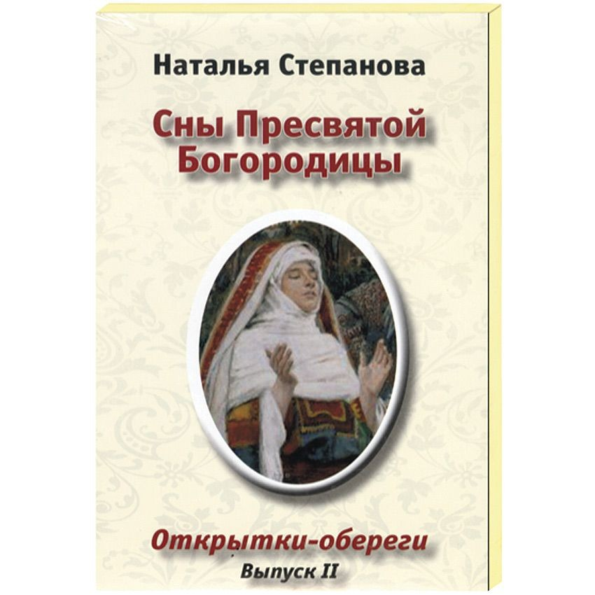 Книга Сны Пресвятой Богородицы. Открытки-обереги. Выпуск 2