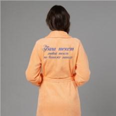 Женский халат с своим текстом вышивки