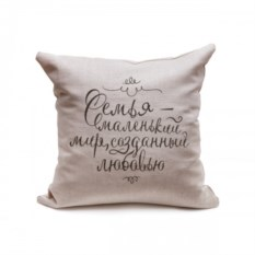 Декоративная подушка Семья - маленький мир