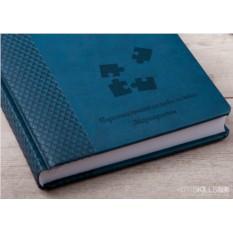 Синий ежедневник Персональная головоломка с гравировкой
