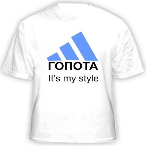 Прикольная футболка «ГОПОТА It*s my style»