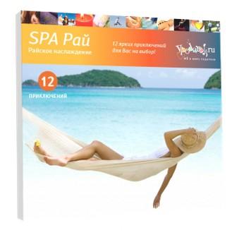 Сертификат SPA Рай