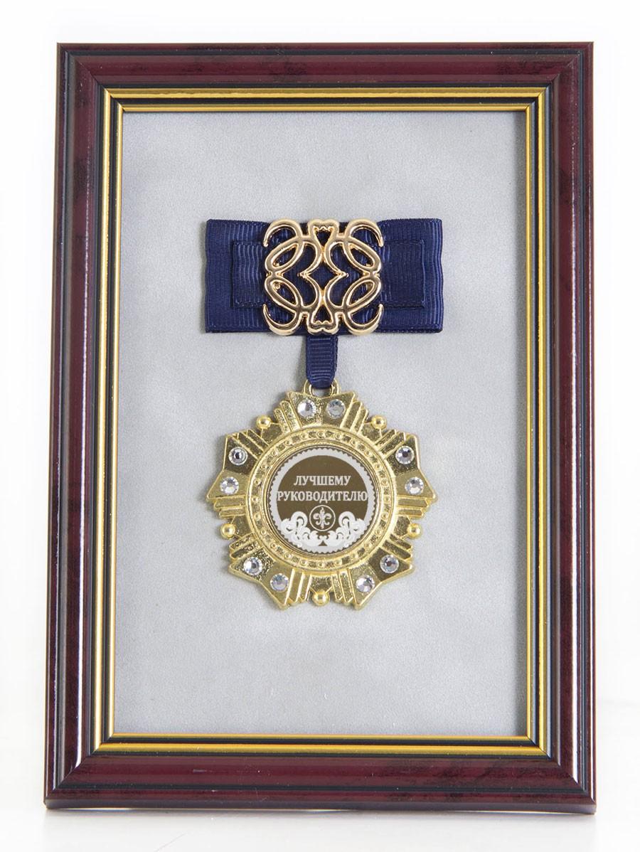 Орден Ажур в багете Лучшему руководителю! (синий бант)