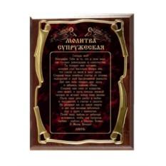 Плакетка наградная Молитва Супружеская-2