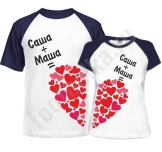 Парные футболки Половинки сердца с вашими именами