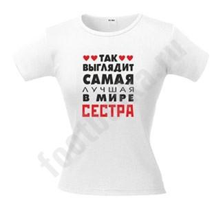 Женская футболка Так выгладит лучшая в мире сестра