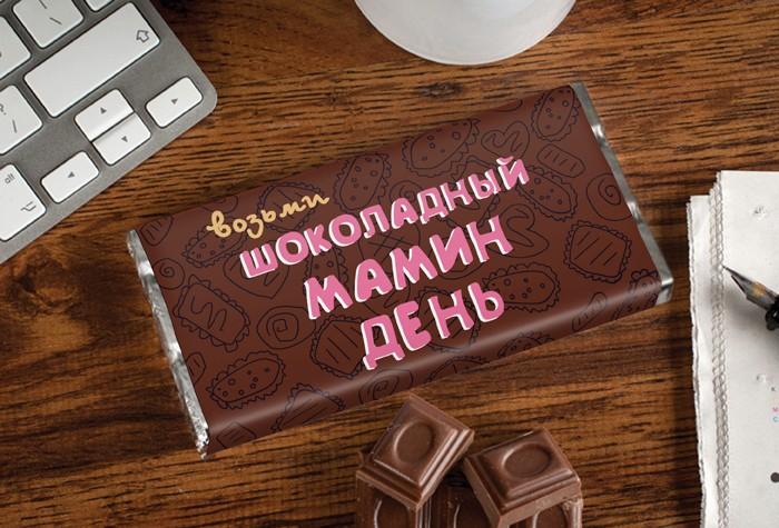 Именной шоколад Мамин день