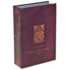 Книга-сейф Кому на Руси жить хорошо