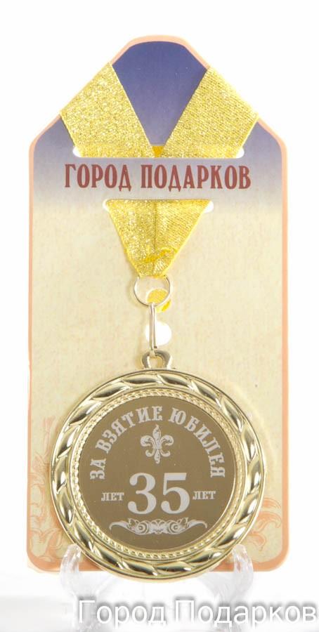 Медаль подарочная За взятие юбилея 35 лет