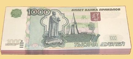 Пачка денег для розыгрыша 1000 рублей