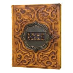 Книга «Рубайат» (Омар Хайям)