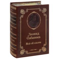 Книга Леонид Сабанеев. Все об охоте