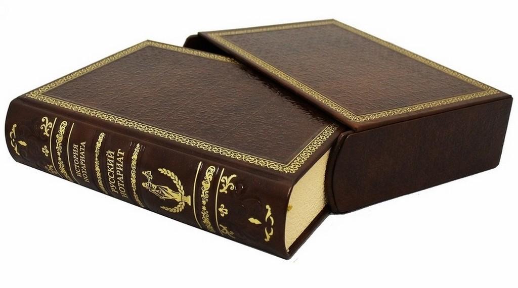 Подарочная книга Русский нотариат. История нотариата
