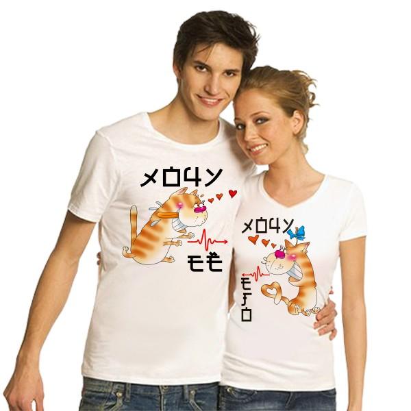 Парные футболки Хочу ее/его