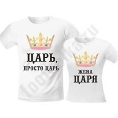 Футболки парные Царь/жена царя