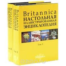 Настольная энциклопедия Britannica (комплект из 2 книг)