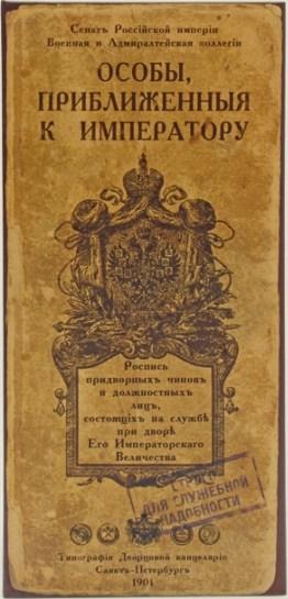 Визитница Особы, приближенные к императору