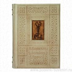 Подарочная книга Афоризмы великий врачей