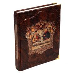 Подарочная книга Отечественная война 1812 год