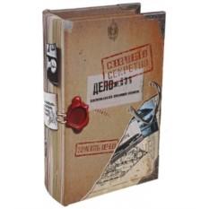 Деревянная книга-сейф Дело №536