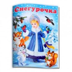 Стихи для малышей Снегурочка