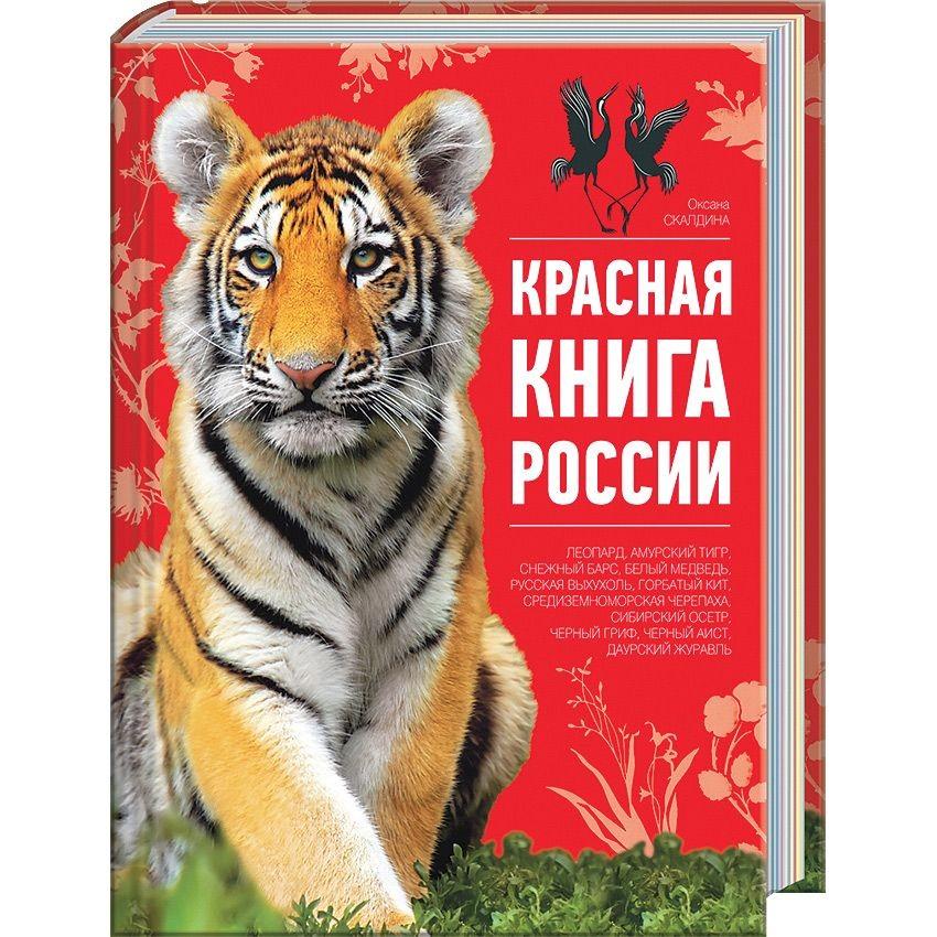 Книга Красная книга России