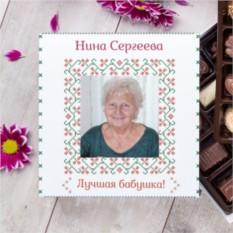 Бельгийский шоколад Бабушкина вышивка